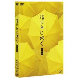 陰日向に咲く 愛蔵版 [DVD]|ggking