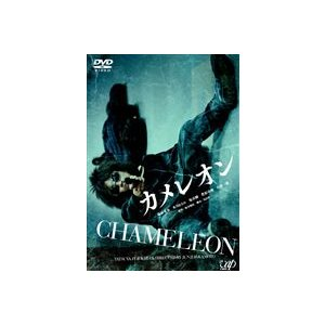 カメレオン [DVD]|ggking