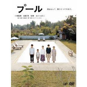 プール [DVD]|ggking
