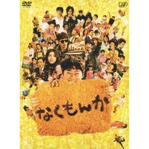 なくもんか 豪華版(初回生産限定) [DVD]|ggking
