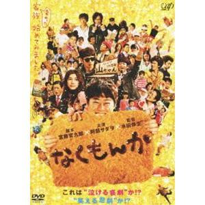 なくもんか 通常版 [DVD]|ggking