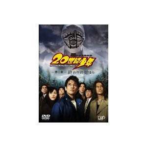20世紀少年<第1章>終わりの始まり [スペシャルプライス版] [DVD]|ggking