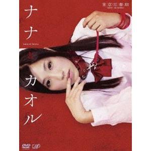 ナナとカオル [DVD]|ggking