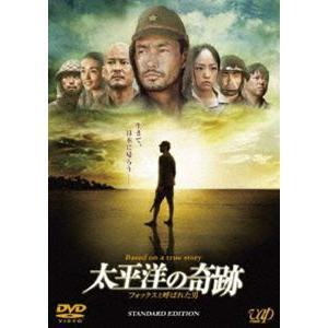 太平洋の奇跡 フォックスと呼ばれた男 スタンダード・エディション [DVD]|ggking