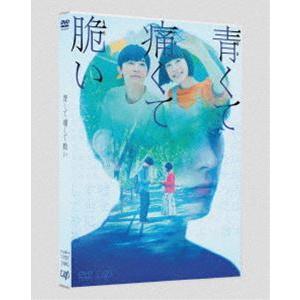 青くて痛くて脆い DVD スタンダードエディション [DVD] ggking