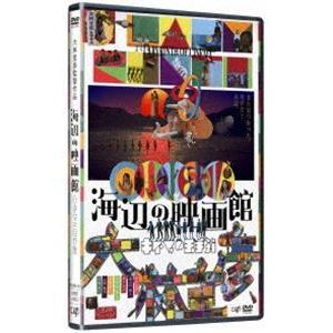 海辺の映画館-キネマの玉手箱 [DVD]|ggking