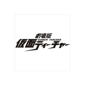 劇場版 仮面ティーチャー 豪華版<初回限定生産> [DVD]|ggking