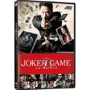 ジョーカー・ゲーム【DVD 通常版】 [DVD]|ggking