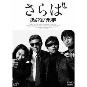 さらば あぶない刑事(通常版) [DVD]|ggking