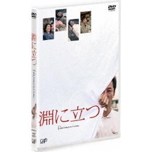 淵に立つ DVD 通常版 [DVD]|ggking