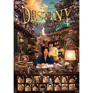 DESTINY 鎌倉ものがたり DVD 豪華版 [DVD] ggking