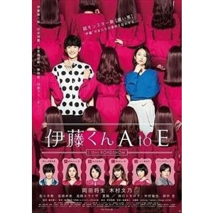 映画「伊藤くん A to E」DVD [DVD]|ggking