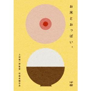 お米とおっぱい。 [DVD]|ggking