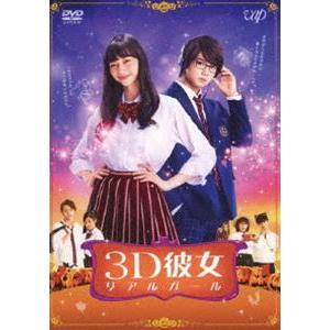 映画「3D彼女 リアルガール」 [DVD]|ggking