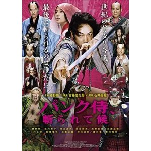 パンク侍、斬られて候 [DVD]|ggking