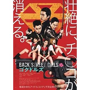 映画「BACK STREET GIRLS ゴクドルズ」 [DVD]|ggking