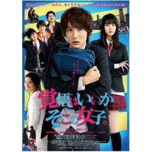 映画「覚悟はいいかそこの女子。」DVD [DVD] ggking