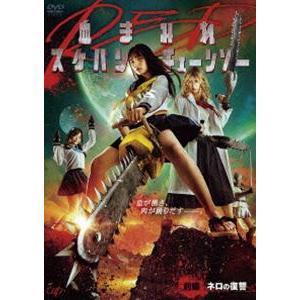 血まみれスケバンチェーンソー RED 前編 ネロの復讐 [DVD] ggking