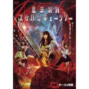 血まみれスケバンチェーンソー RED 後編 ギーコの覚醒 [DVD] ggking