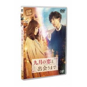 九月の恋と出会うまで 通常版 [DVD] ggking