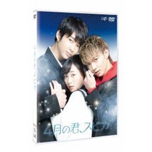 4月の君、スピカ。 DVD通常版 [DVD]|ggking