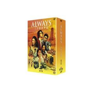 ALWAYS 三丁目の夕日 豪華版 [DVD] ggking