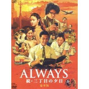 ALWAYS 続・三丁目の夕日 豪華版(限定生産) [DVD] ggking