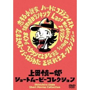 上田慎一郎ショートムービーコレクション [DVD]|ggking