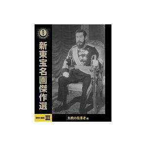 新東宝名画傑作選 DVD-BOX 3 -大戦の指導者編- [DVD]
