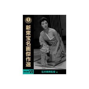新東宝名画傑作選 DVD-BOX 6 -石井輝男監督編- [DVD]|ggking
