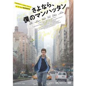 さよなら、僕のマンハッタン DVD [DVD] ggking