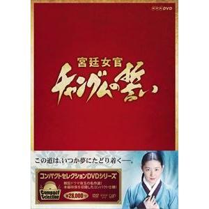 コンパクトセレクション 宮廷女官チャングムの誓い 全巻DVD-BOX [DVD]|ggking
