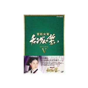 宮廷女官 チャングムの誓い DVD-BOX 5 [DVD]|ggking