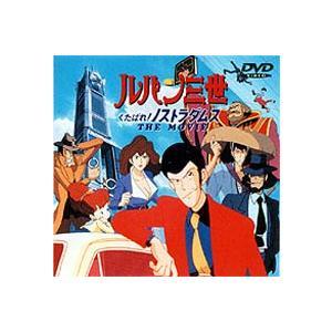 ルパン三世 劇場版 くたばれ!ノストラダムス [DVD] ggking