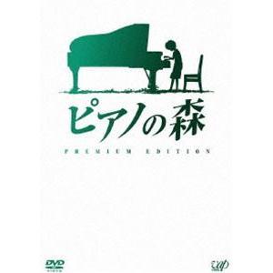 ピアノの森 プレミアム・エディション [DVD]|ggking