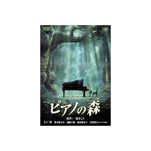 ピアノの森 スタンダード・エディション [DVD]|ggking