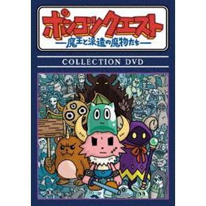 ポンコツクエスト 〜魔王と派遣の魔物たち〜 COLLECTION DVD [DVD]|ggking