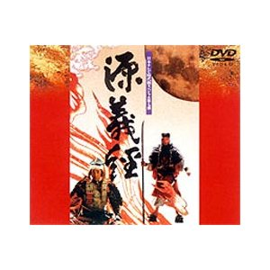 時代劇スペシャル 源義経 [DVD]|ggking