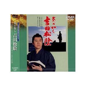 時代劇スペシャル 炎の如く 吉田松陰 [DVD]|ggking