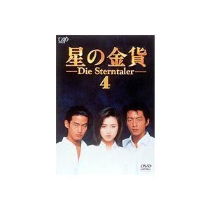 星の金貨 VOL.4 [DVD] ggking