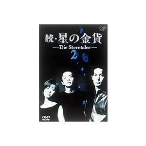 続・星の金貨 VOL.2 [DVD] ggking