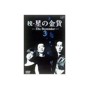 続・星の金貨 VOL.3 [DVD] ggking