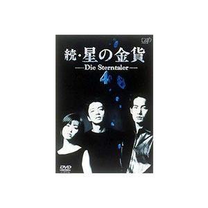 続・星の金貨 VOL.4 [DVD] ggking