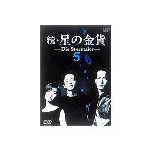 続・星の金貨 VOL.5 [DVD] ggking