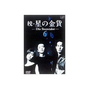 続・星の金貨 VOL.6 (最終巻) [DVD] ggking
