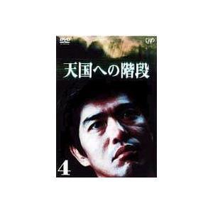 天国への階段 VOL.4 (最終巻) [DVD]|ggking