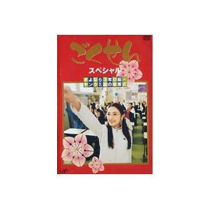 ごくせん スペシャル さよなら3年D組…ヤンクミ涙の卒業式 [DVD]|ggking