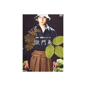 金田一耕助ファイル 獄門島 [DVD]|ggking