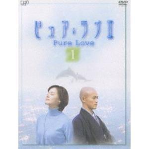 ピュア・ラブ2(1) [DVD]|ggking