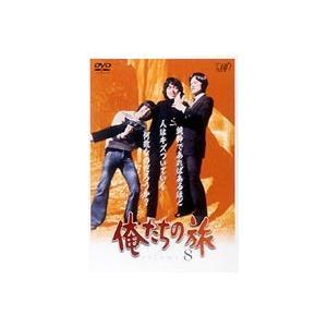 俺たちの旅 VOL.8 [DVD]|ggking